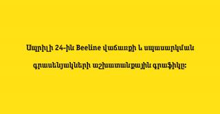 Beeline. սպասարկման գրասենյակների աշխատանքային գրաֆիկը ապրիլի 24-ին