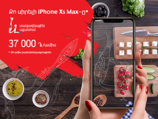 Վիվասել-ՄՏՍ. iPhone Xs-ը և iPhone Xs Max-ը՝ «և» սակագնային պլանի շրջանակում