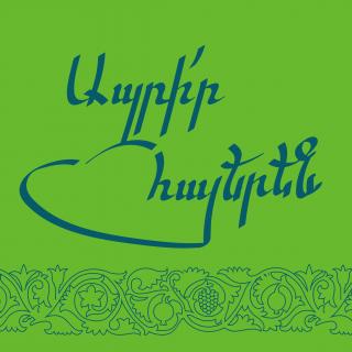 Ամերիաբանկը մեկնարկում է «Ապրիր հայերեն» արշավը