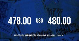 Դրամի փոխարժեքը 10:50-ի դրությամբ – 21/05/19