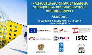 «Հայաստանում զբոսաշրջության զարգացմանն ուղղված նորարար գաղափարների» մրցույթ՝ ԵՄ-ն բիզնեսների համար ծրագրի աջակցությամբ