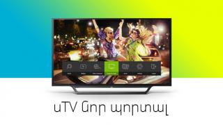 Ucom-ի նոր հեռուստատեսային պորտալը հեղինակել են հայ մասնագետները