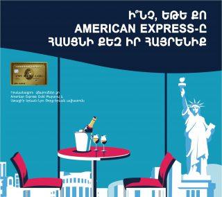 «Բացահայտիր ողջ ներուժը». American Express Gold