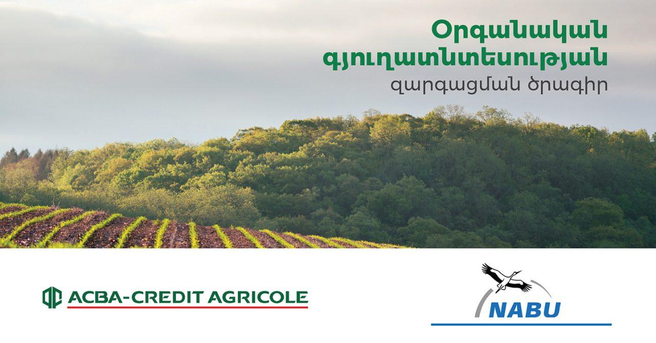 ԱԿԲԱ-ԿՐԵԴԻՏ ԱԳՐԻԿՈԼ ԲԱՆԿ. Նոր հնարավորություններ՝ օրգանական գյուղատնտեսությամբ զբաղվելու համար