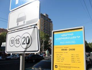 «Փարքինգ Սիթի Սերվիս» ընկերության՝ ավելի քան 700 մլն դրամի չափով փոխառության պարտավորությունը անհիմն մարվել է Երևանի համայնքային բյուջեի հաշվին