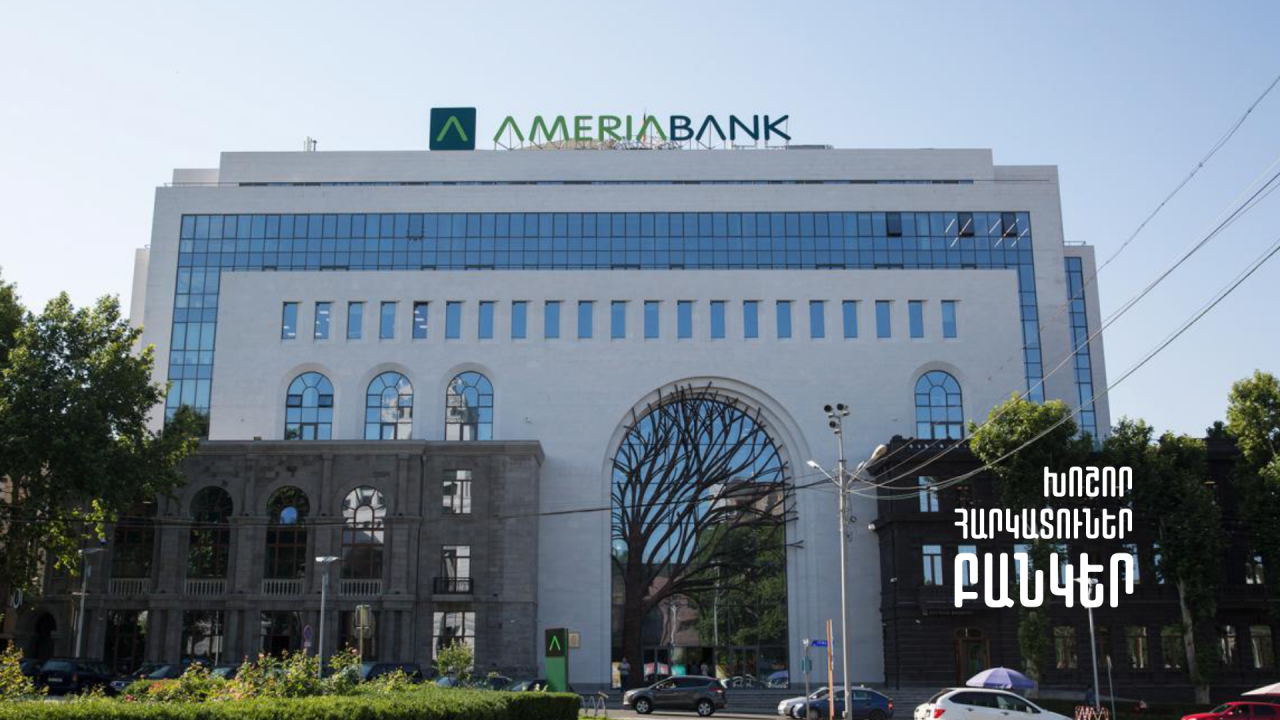 2019թ. առաջին կիսամյակում ՀՀ բանկերի կողմից մուծված հարկերի ծավալն աճել է 6.67%-ով