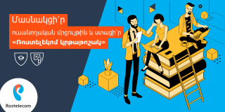 Ռոստելեկոմ. Նորագույն տեխնոլոգիաների կիրառությունը կրթության մեջ՝ ուսանողական էսսեների մրցույթ կրթաթոշակով
