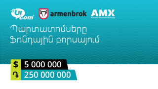 Ucom-ի առաջին կորպորատիվ պարտատոմսերը թույլատրվել են առևտրի Հայաստանի ֆոնդային բորսայում
