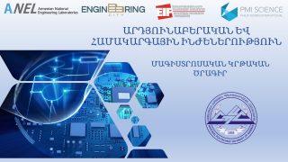 «Արդյունաբերական և համակարգային ինժեներություն» մագիստրոսական կրթական ծրագրի ընդունելություն 2019-2020 ուս. տարվա համար
