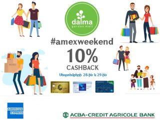 АMEXweekend. 10% CASHBACK` սեպտեմբերի 28-29-ին Dalma Garden Mall-ում իրականացված առևտրի համար