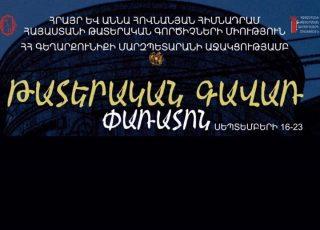 Մեկնարկում է «Թատերական Գավառ» փառատոնը