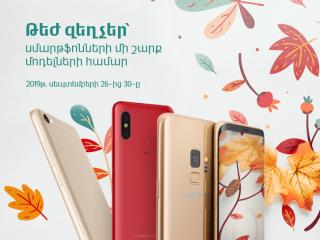 Ուրախ շաբաթ ՎիվաՍել-ՄՏՍ-ում. «Honor», «Huawei», «Samsung», «Apple», «Xiaomi» և այլ սմարթֆոններ՝ զեղչված գներով