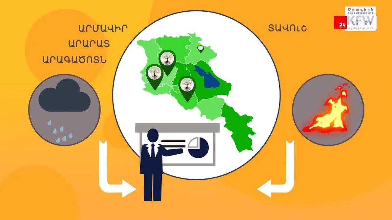 Հայաստանում մեկնարկում է գյուղատնտեսական ապահովագրության գործընթացը. տեսանյութ