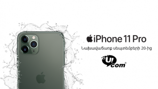 Ucom. մեկնարկում է նորագույն iPhone 11, iPhone 11 Pro և iPhone 11 Pro Max մոդելների նախավաճառքը