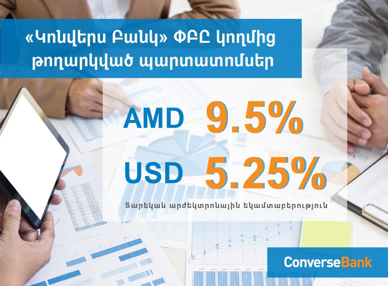 Կոնվերս Բանկը սկսել է  դրամային և դոլարային  պարտատոմսերի հերթական տեղաբաշխումը
