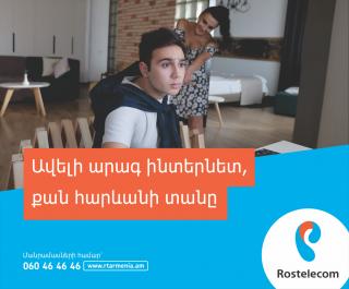 Ռոստելեկոմ. բարձրացվել է բաժանորդներին տրամադրվող ինտերնետ հասանելիության արագությունը
