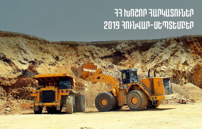 Հայաստանի խոշոր հարկ վճարողներ՝ 2019թ հունվար-սեպտեմբեր, առաջատարը ԶՊՄԿ-ն է