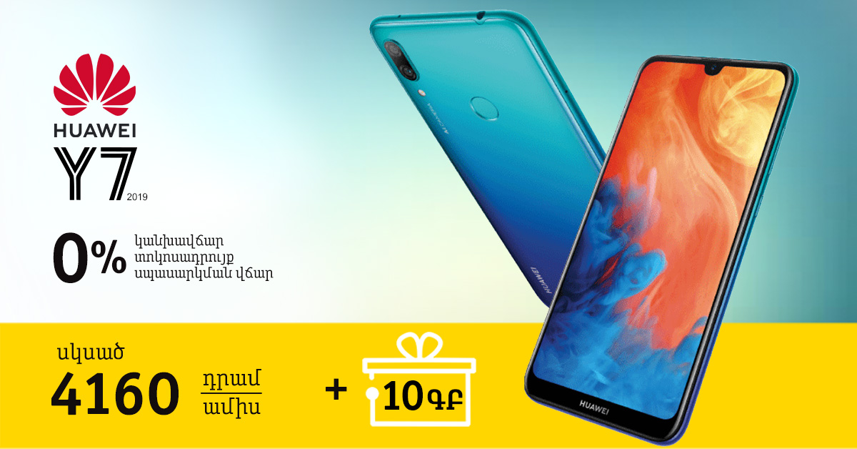 Beeline. մեկնարկել է Huawei Y7 սմարթֆոնի վաճառքի ակցիան