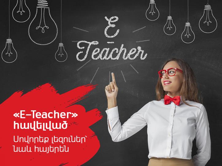 Վիվասել-ՄՏՍ. Լեզու սովորելը երբե՛ք այսքան հեշտ ու հաճելի չի եղել. օտար լեզվի դասընթաց՝ «E-Teacher» հավելվածով