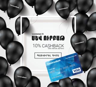 Կոնվերս Բանկ. «Սև ուրբաթ»-ին առցանց գնումները բանկի քարտերով ավելի գրավիչ են