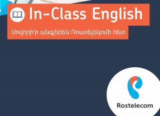 Ռոստելեկոմ. In-Class անգլերենի ուսուցողական տեսանյութեր` սմարթ հեռուստատեսության ֆիլմադարանում