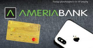 Ամերիաբանկ. iPhone X սմարթֆոն շահելու հնարավորություն
