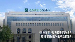 2019թ. հունվար-սեպտեմբերին ՀՀ բանկերի կողմից մուծված հարկերի ծավալն աճել է 9.43%-ով