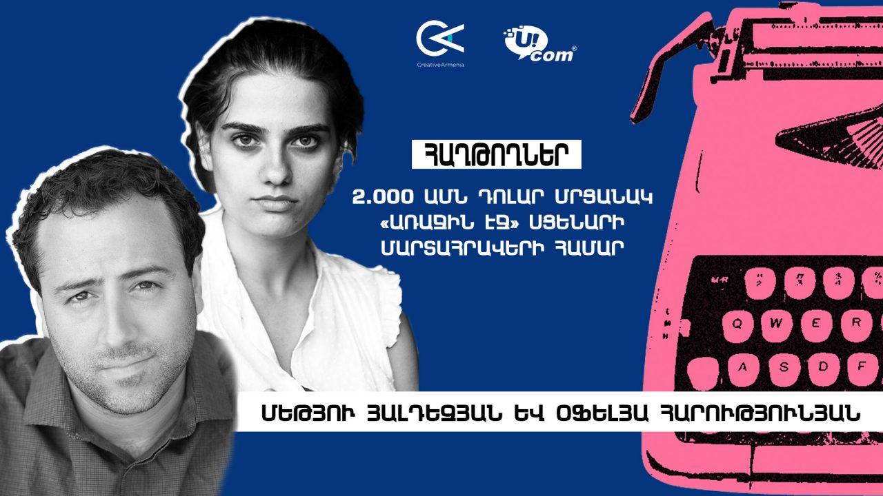 Creative Armenia-ն և Ucom-ը հայտարարում են «Առաջին էջ» սցենարի մարտահրավերի երկու հաղթողներին