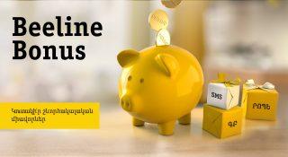 Beeline-ը հայտարարում է «Beeline Bonus» նորացված ծրագրի մեկնարկի մասին