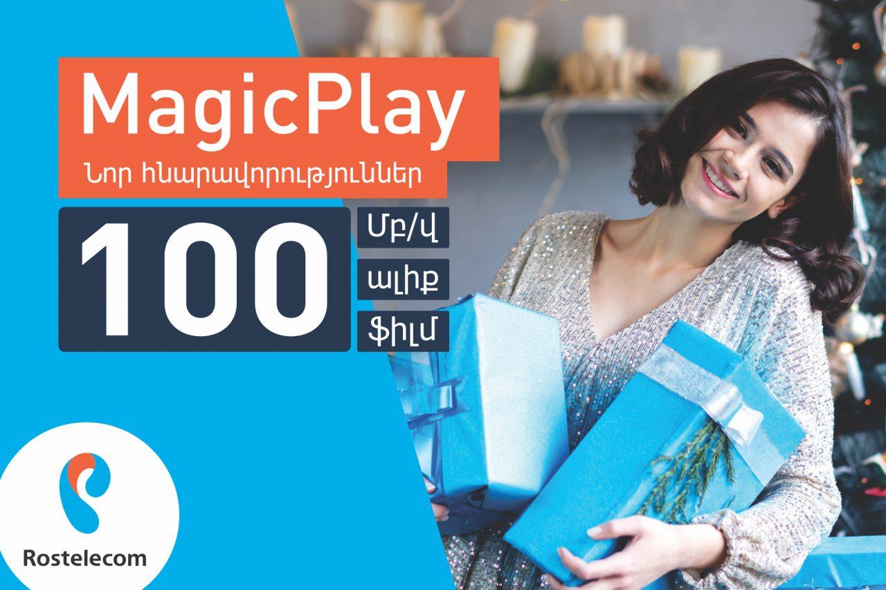 Ռոստելեկոմ. Ամանորյա հրաշքներն իրական են՝ ընկերությունը հանդես է գալիս տարեվերջյան նոր` Magicplay առաջարկով