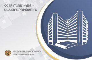 ԵՄ «GSP+» շրջանակներում ապրանքների ծագման ինքնահավաստագրման էլեկտրոնային համակարգ (REX system)