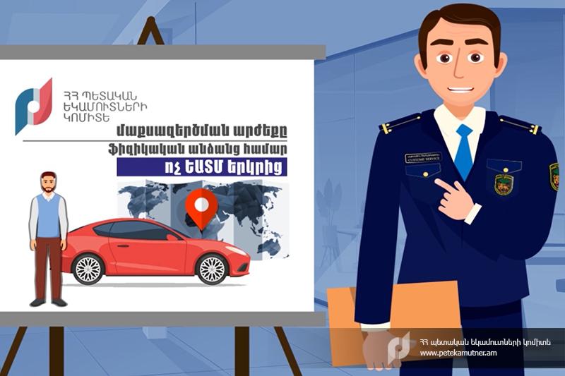ՊԵԿ. Ինչպե՞ս հաշվարկել ավտոմեքենայի մաքսազերծման արժեքը հունվարի 1-ից. տեսանյութ