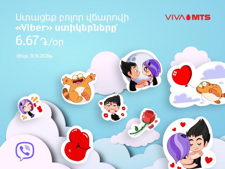 Վիվա-ՄՏՍ. «Viber Stickers»՝ ասեք-խոսեք ստիկերով