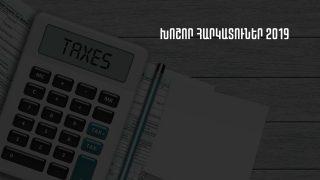 Հայաստանի խոշոր հարկ վճարողներ՝ 2019թ. առաջատարը Գրանդ Տոբակոն է