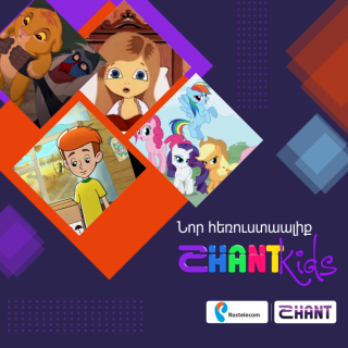 Սիրված մուլտհերոսները կխոսեն հայերեն Ռոստելեկոմի սմարթ հեռուստատեսության եթերից. գործարկվել է «Շանթ Kids» հեռուստաալիքը