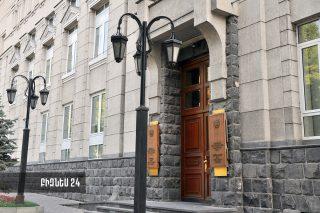 Կենտրոնական բանկի խորհրդի նիստը կկայանա հունվարի 24-ին