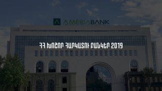 2019թ.-ին ՀՀ բանկերի կողմից մուծված հարկերի ծավալն աճել է 7.66%-ով