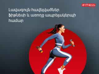 Fitness Club. Վիվա-ՄՏՍ-ն առաջարկում է հավելվածներ՝ ֆիթնեսի և առողջ ապրելակերպի սիրահարների համար