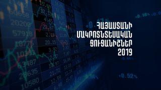Տեսանյութ. 2019թ.-ին Հայաստանում տնտեսական ակտիվության ցուցանիշն աճել է 7.8%-ով