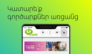 Ucom-ը կոչ է անում գործարքներն իրականացնել առցանց