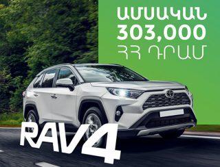Ամերիաբանկ. Վարկավորման հատուկ պայմաններ՝ Toyota Corolla, Toyota Camry, Toyota RAV4 մեքենաների ձեռքբերման համար