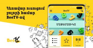 Beeline. աջակցություն՝ Հայաստանում հեռավար ուսուցման զարգացմանը