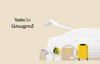 Yandex Taxi առաքումը բնականոն ընթացքի մեջ կպահի տանից աշխատողների, գործարարների կամ պարզապես տանն ինքնամեկուսացածների աշխատանքը