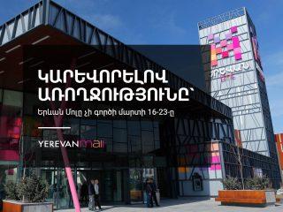 «Երևան մոլը» մարտի 16-23-ը դադարեցնում է իր աշխատանքները