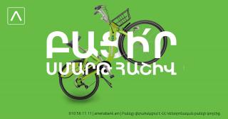 Ամերիաբանկը. հետաձգվում է Yerevan Ride-ի հետ անցկացվող արշավի վիճակախաղի ժամկետը