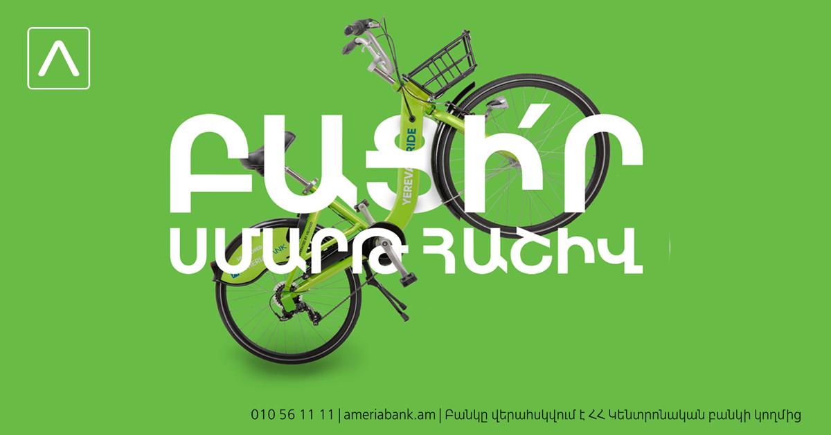 Yerevan Ride-ի տարեկան անդամակցություն` Ամերիաբանկի երեք նոր քարտապանների համար