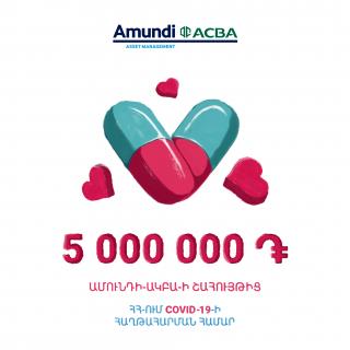 «Ամունդի-ԱԿԲԱ Ասեթ Մենեջմենթ» ընկերությունը միանում է կորոնավիրուսի դեմ պայքարին