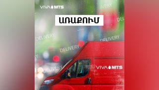 Վիվա-ՄՏՍ. Երևանում գործում է հատուկ կահավորված շրջիկ սպասարկման կենտրոն. առաքումն անվճար է