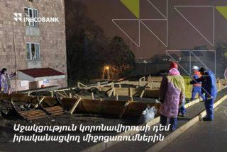 Ինեկոբանկ․ 20 մլն ՀՀ դրամ՝ Կորոնավիրուսի դեմ պայքարի շրջանակում