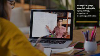 Beeline. նոր առաջարկները հեռավար ուսուցումը կդարձնեն էլ ավելի հասանելի բոլորի համար